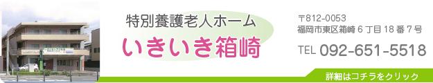 特別養護老人ホームいきいき箱崎