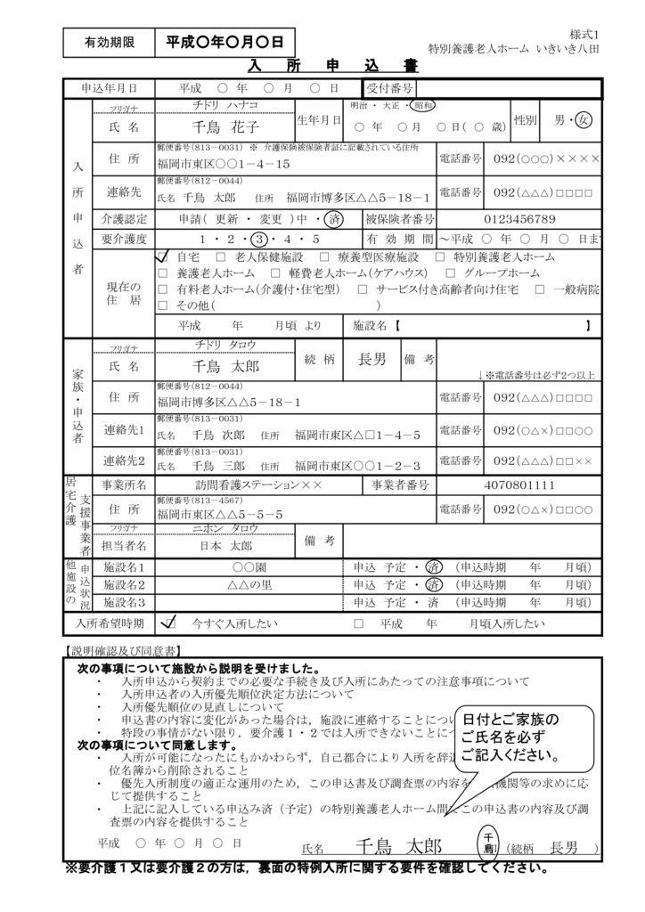 八田入所申込書記載例のサムネイル