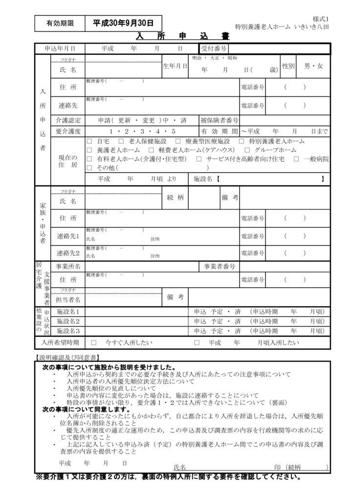 八田入所申込書のサムネイル