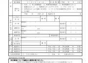 箱崎入所申込書のサムネイル