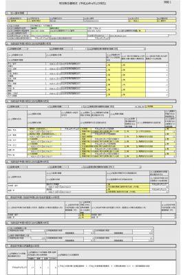 H29年度現況報告書のサムネイル